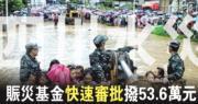 四川水災 港賑災基金速撥53.6萬元援助