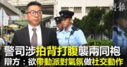 警司涉攬摸女同袍遭制止後打人 辯方:被告欲以身體語言帶動派對氣氛