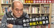 梁振英發律師信要求刪文 鍾劍華:不能對任何人對號入座負責