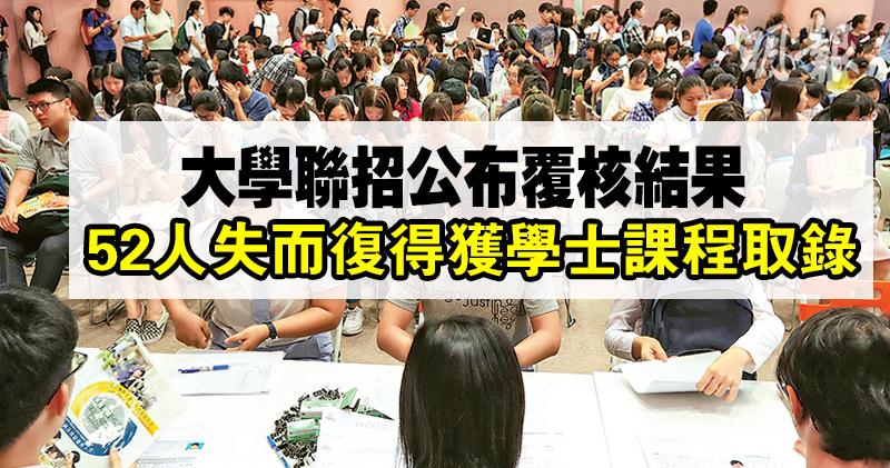 六成半聯招覆核申請派位有變 52人失而復得獲學士課程取錄