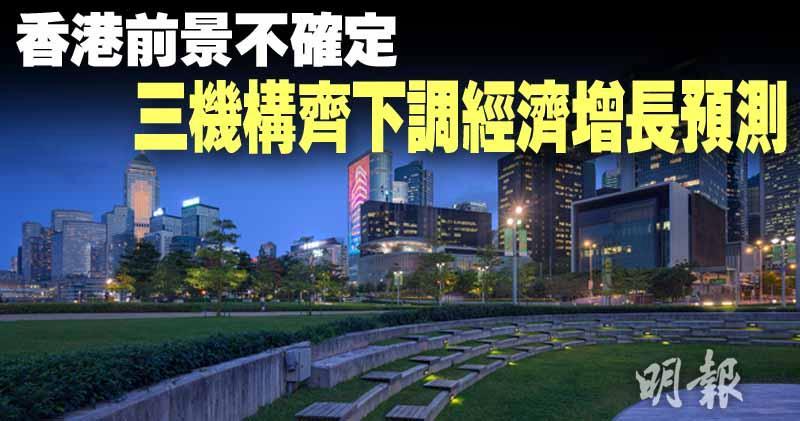 港大將今年香港GDP增長預測下調至3.4%