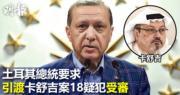 【華郵記者命案】埃爾多安指卡舒吉案精心策劃 要求引渡18疑犯到土國受審
