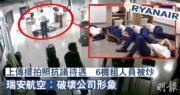 【短片】機場地板睡覺抗議待遇 瑞安航空炒6機組人員:照片擺拍破壞公司形象