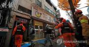 首爾廉租公寓大火7死11傷 死者包括日本人