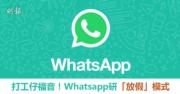 Whatsapp研「放假」模式 群組信息自動封存