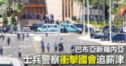 巴新士兵警員衝擊國會 追收APEC工作津貼 議員被困部長受襲