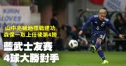 【國際賽】日本友賽4:0大破吉爾吉斯 山中亮輔地標戰建功