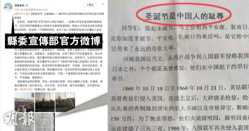 安徽校長演講稱聖誕是中國人恥辱縣委微博讚「抵制洋節」 (17:44) - 20181226 - 兩岸- 即時新聞- 明報新聞網