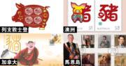 香港郵政2‧21起售內地澳門海外集郵品