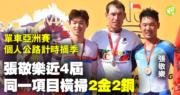 【單車亞洲賽】張敬樂個人公路計時摘季 近4屆同一項橫掃2金2銅