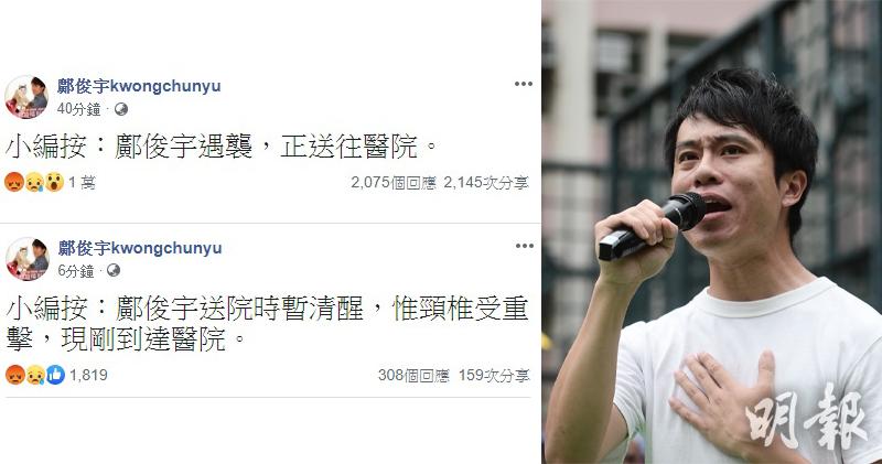 鄺俊宇facebook專頁今早10時發帖文,表示鄺俊宇遇襲。(鄺俊宇fb/資料圖片)
