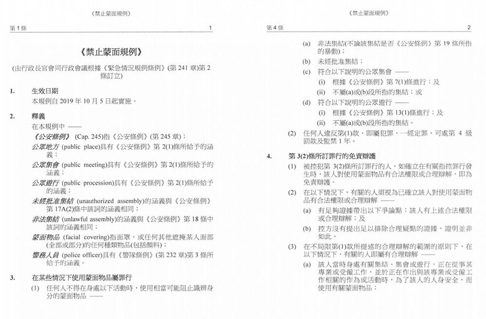 《禁止蒙面規例》於10月5日生效。