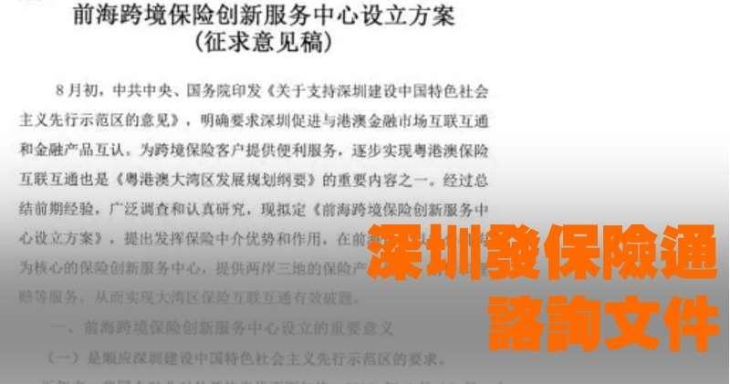 【互聯互通】深圳發「保險通」諮詢文件 香港保監︰正研究跨境銷售
