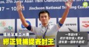 【單車亞洲賽】苦等6年迎成人賽個人項目首金  港新星繆正賢捕捉賽爆冷封王