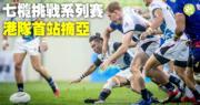 【七人欖球】港隊挑戰賽首站摘亞 主帥未滿足:烏拉圭站再爭冠