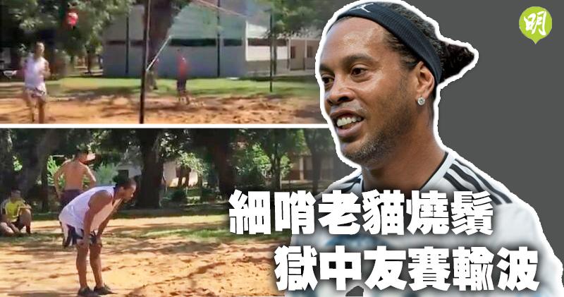 【傳奇落難】獄中網式足球友賽落敗 細哨失招牌笑容