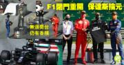 【F1揭幕】保達斯復賽首擊由頭帶到尾 咸美頓被罰助諾利斯首闖三甲