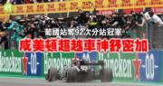 F1|咸美頓再為平治贏葡國站 92次分站冠軍超越車神舒密加