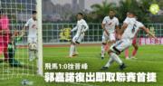 港超|飛馬1:0挫晉峰 郭嘉諾復出即取聯賽首捷  盼勝仗成及時雨