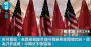 美國如何「教育」本港大學和媒體?(文:楊志剛)