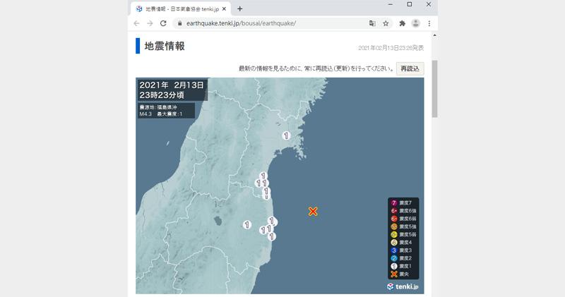 地震 2 13