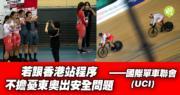 場地單車國家盃 UCI讚香港站防疫嚴謹  將成東奧隔離模式參考