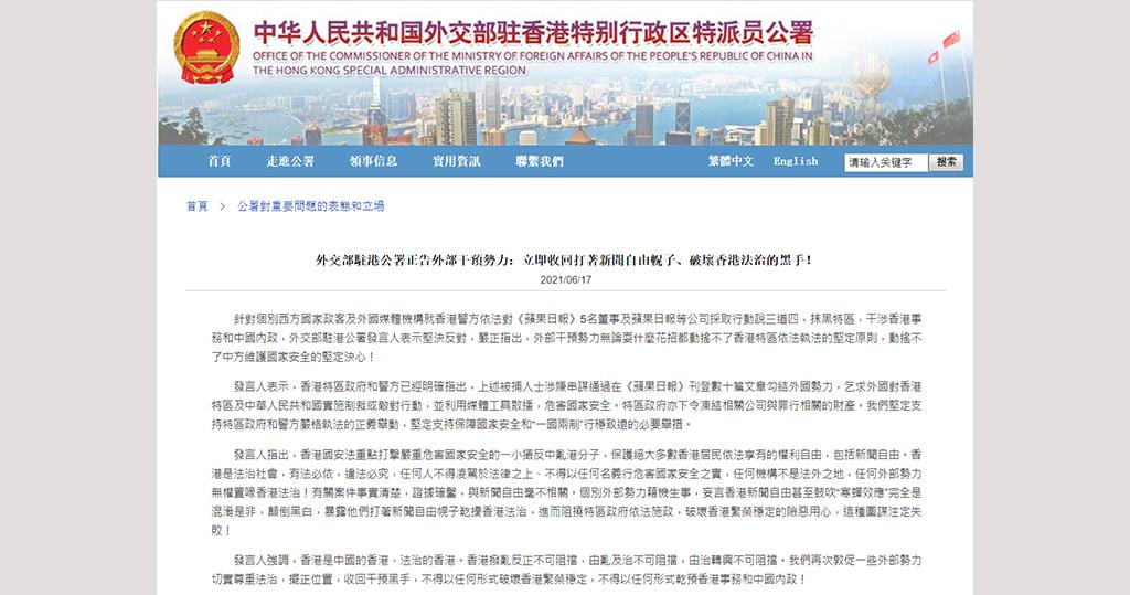 港區國安法|英國歐盟就警搜捕《蘋果日報》高層發聲 外交部駐港公署:反對西方政客干預港法治