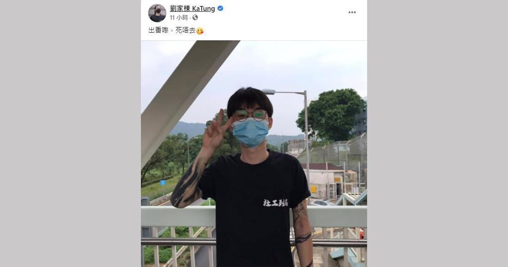 (劉家棟facebook截圖)