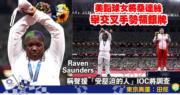 東京奧運︱美鉛球女將舉交叉手勢領銀牌  稱聲援「受壓迫的人」 IOC將調查