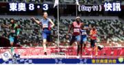 東奧8.3快訊︱女飛人艾蓮湯遜200米再稱后   新鳥人杜班迪斯挑戰世績失敗(不斷更新)