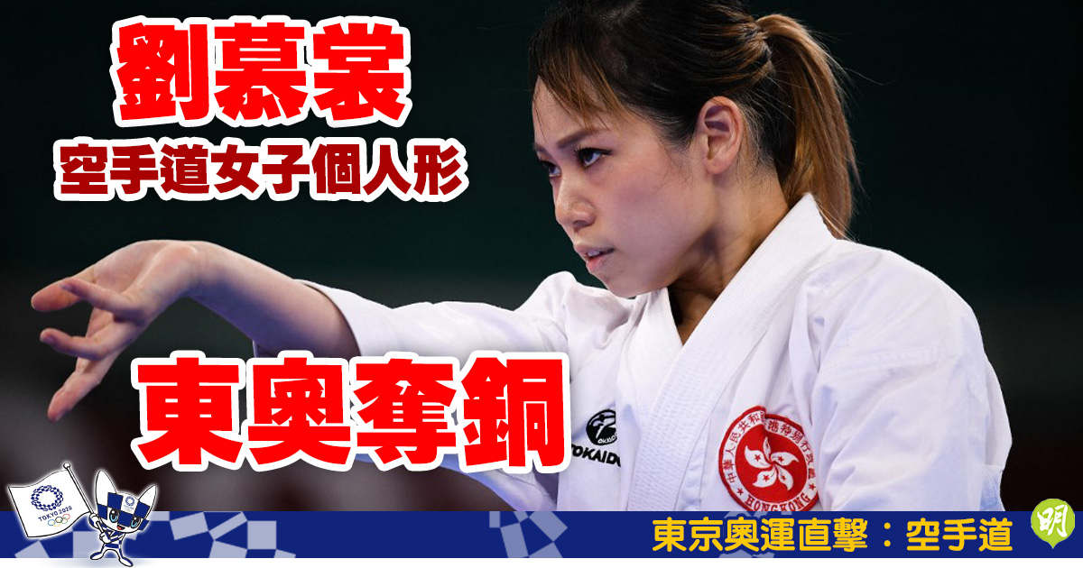 東京奧運直擊|空手道「形女」劉慕裳奪銅 港隊一日摘兩銅創歷史