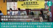 「清一色」或「混一色」? 港人的立法會選舉投票意向(文:小林哲郎、陳佩琳)