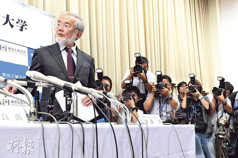 大隅良典(左)昨在日本收看諾獎宣布過程直播,其後他在記者會講述得獎心情。(法新社)