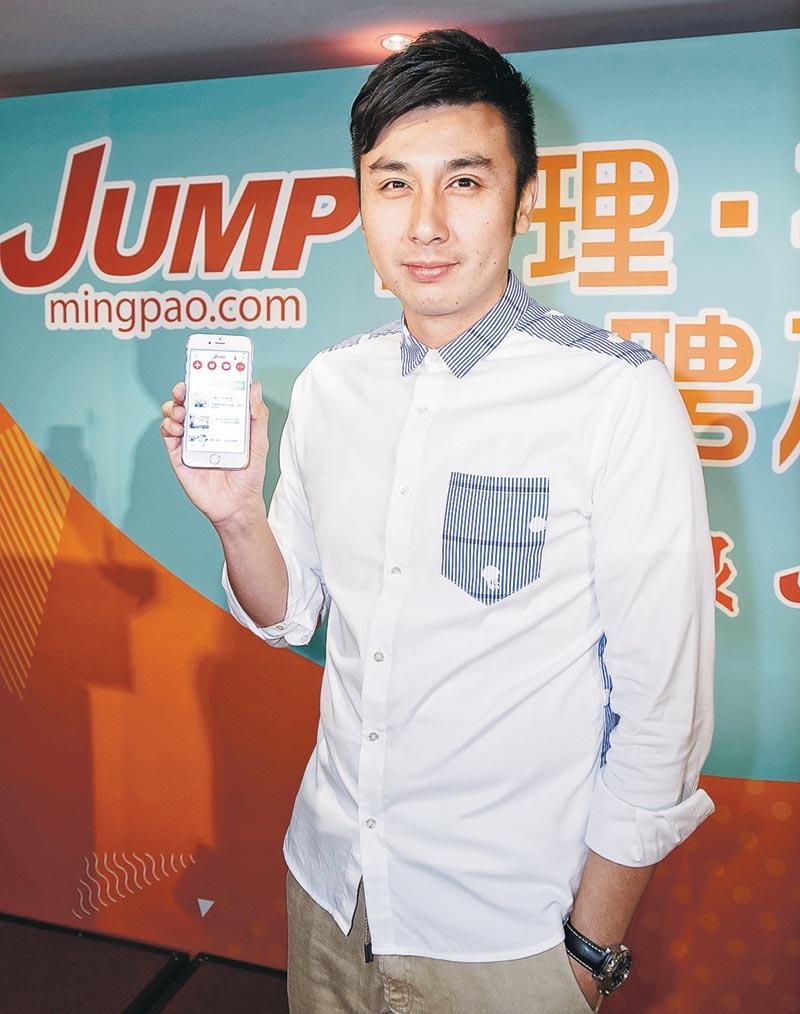 講座嘉賓之一伍家謙也參與其中,下載了全新JUMP App!