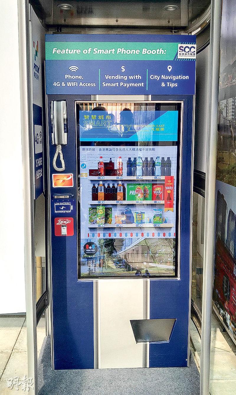 電訊盈科介紹其中一項智慧城市設施「智能電話亭」,集合充電設施、自動售賣機等功能。(黃俊鋒攝)