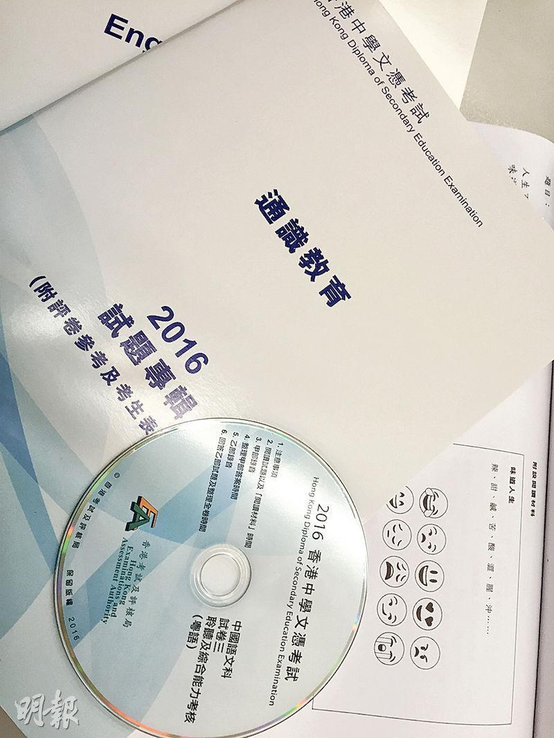 考試及評核局昨出版文憑試試題專輯,當中中文卷其中一題口試題目載有多個表情符號(右上),以「人生百味紛陳,複雜多變,你會以什麼味道形容香港學生的高中生活?」為題目,要求學生分享看法。
