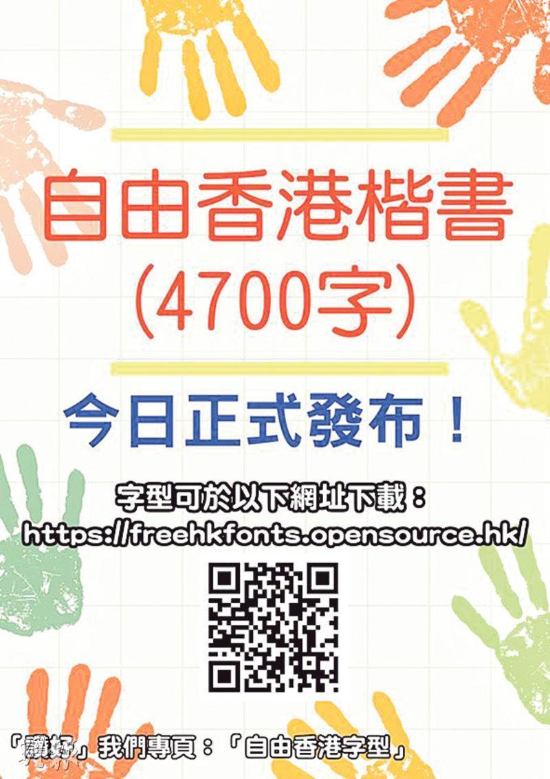 「自由香港楷書」電腦字體噚日起開放下載,收錄約4700字。團體喺網頁表示,選擇於冬至開放下載係因為「冬大過年」,有傳承中國文化嘅意境。(facebook圖片)