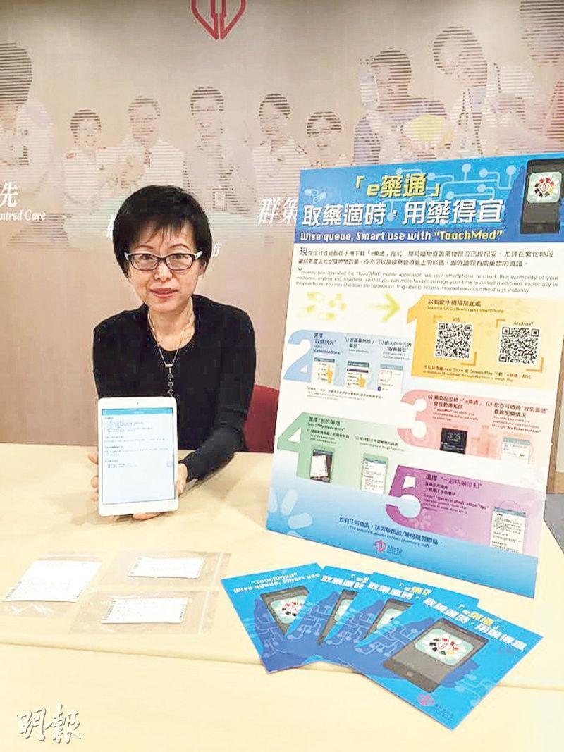 醫管局總藥劑師辦事處高級藥劑師顏文珊表示,市民使用流動應用程式「e藥通」時,選擇「我的藥物」後,以應用程式掃描藥物標籤上右邊的條碼,便可取得藥物資訊。(醫管局提供)