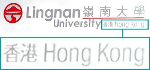 新嶺大logo多咗「香港 Hong Kong」喺條線下面,咁嶺大身處何地,就一目了然啦。(黃津琪攝)