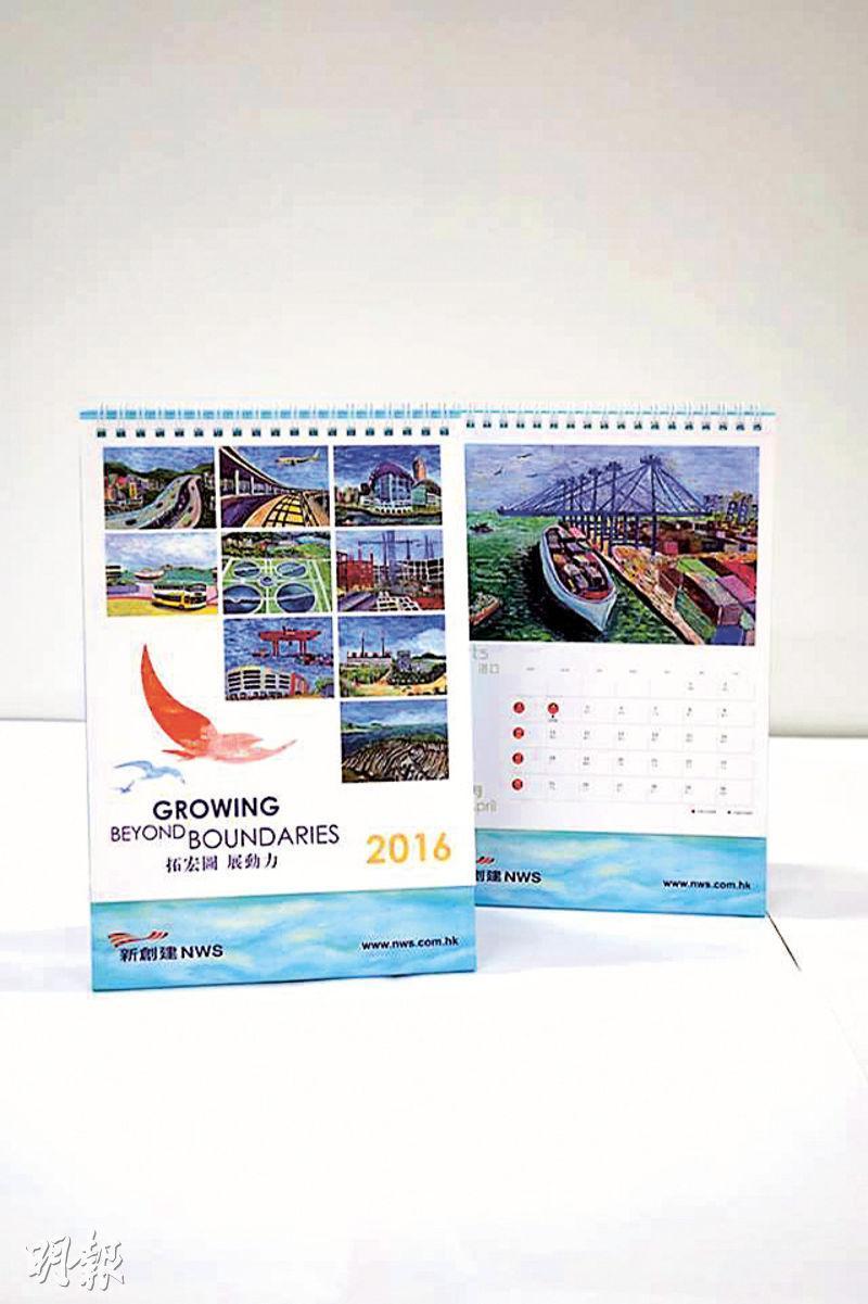 新創建2016年座枱月曆