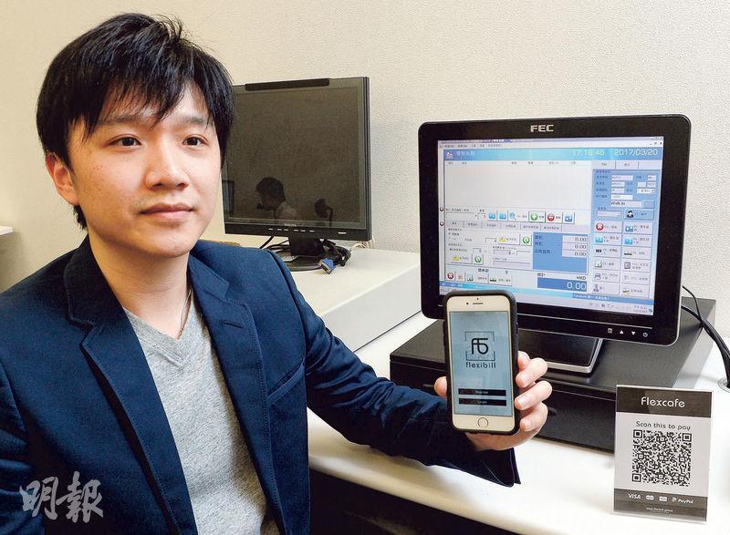 Flexibill Limited共同創辦人吳梓毅表示,該公司的解決方案,只需要商戶在Windows上安裝Flexibill的商戶端軟件,以及消費者在智能手機上安裝Flexibill的手機App,其他問題全部由該公司為商戶代勞。