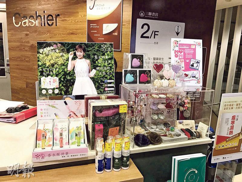 香水「醒神筆」最近已在三聯書店的16間門市上架,實體零售點增至26個。