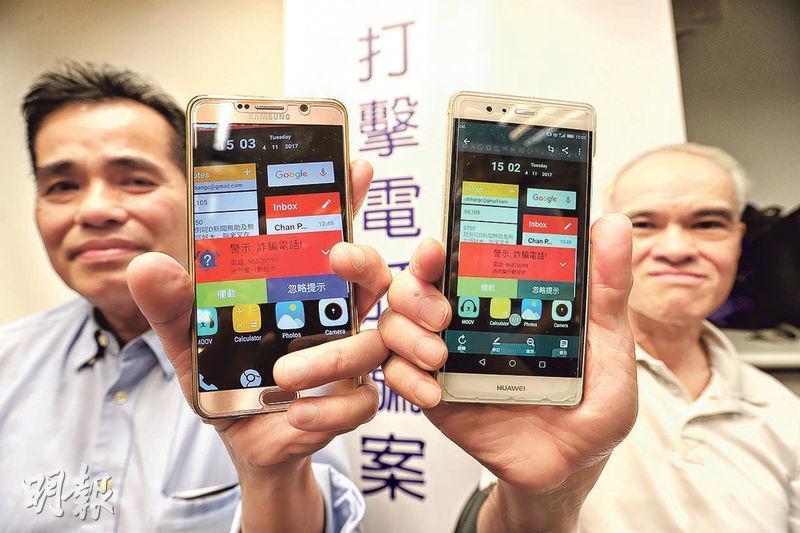 梁先生(左)及陳先生(右)均為城大研發防電話騙案手機程式的試用者,在未安裝防電騙程式前,同收過很多懷疑電騙的來電,二人表示現時「耳根清靜」,免受滋擾。(郭慶輝攝)