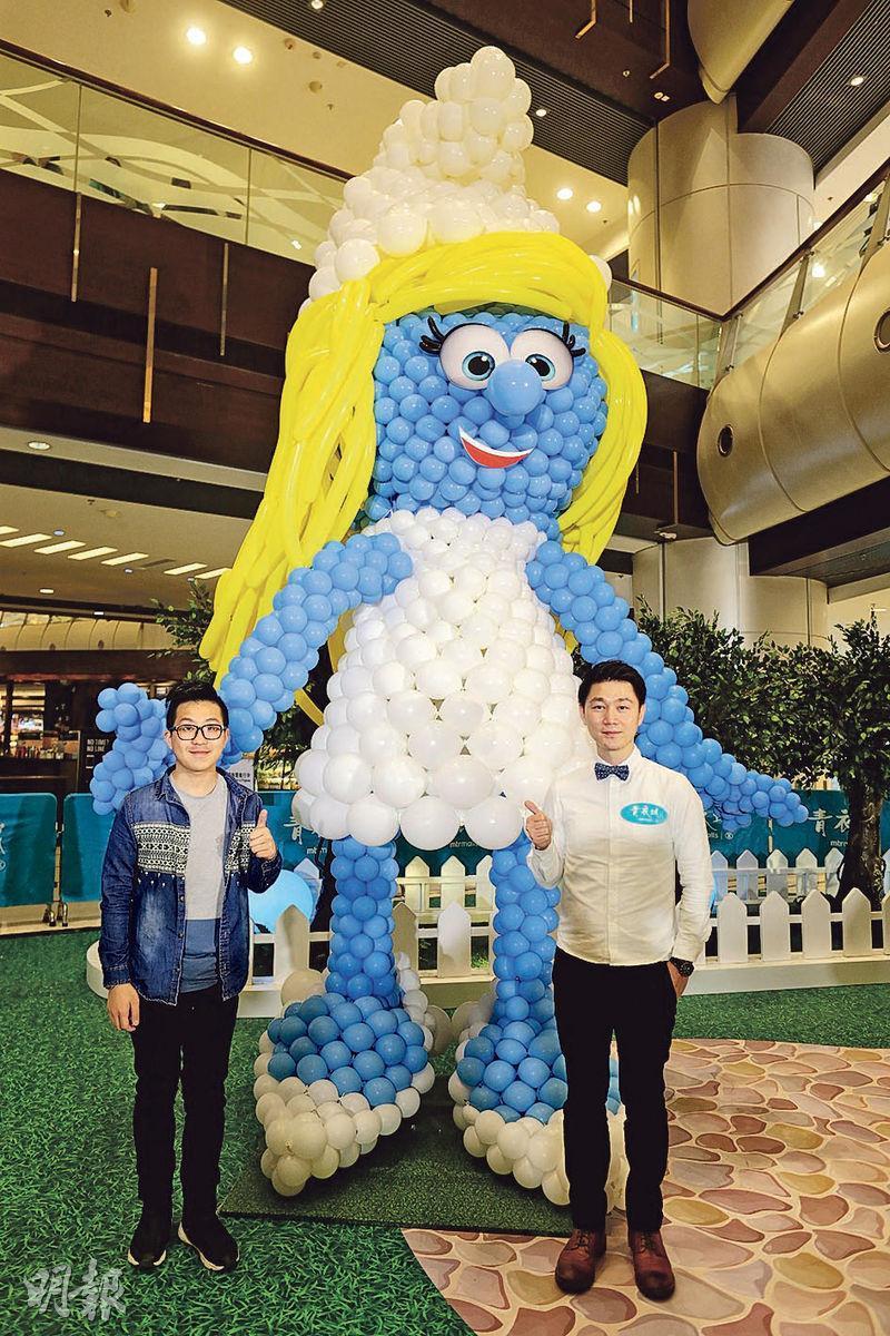 Manson(左)早前聯同拍檔彭思泰(右),以6000個氣球在青衣城製作4米高的藍精靈。他說﹕「我們在世界賽的冠軍作品還不足3米高,愈大型的作品愈考工夫。」(圖﹕受訪者提供)
