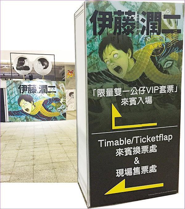 Timable近一年餘成功開拓了售票收入。今年2月在PMQ舉行的「伊藤潤二恐怖美學體驗大展」,該公司就是兩家指定售票機構之一,賣出了數千張門票。