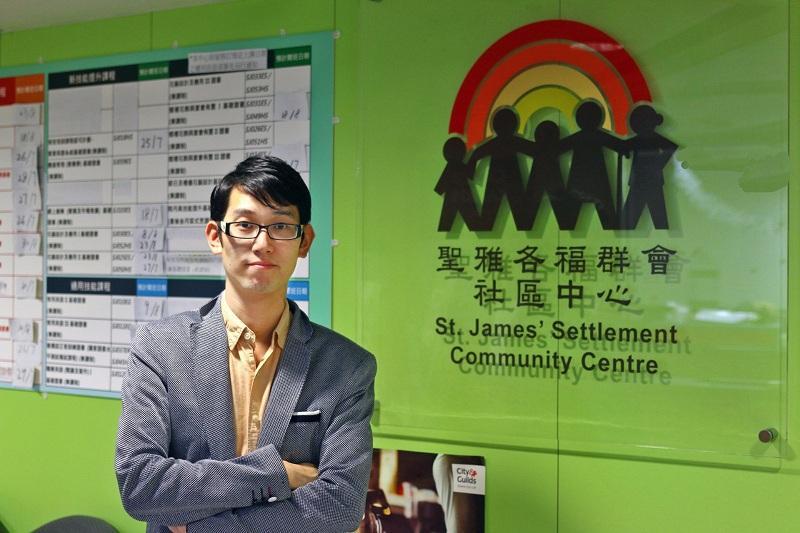 聖雅各延續教育中心助理經理張建倫