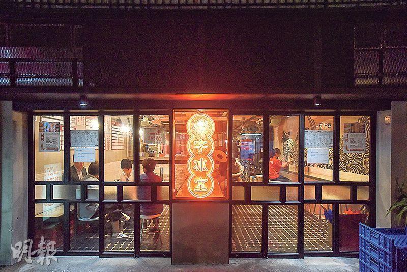 新舊合璧——冰室裝潢結合摩登與懷舊,既有手寫白底紅字餐牌、墨綠色鐵窗花,也有黑白格仔地板、藝術壁畫等,入型入格。(圖:黃志東)