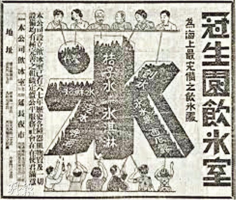 上海冰室——從一九三四年上海《申報》的廣告可見,當年的冠生園飲冰室提供多種凍飲,如桔子水、西瓜露、啤酒等。(圖:《申報》)
