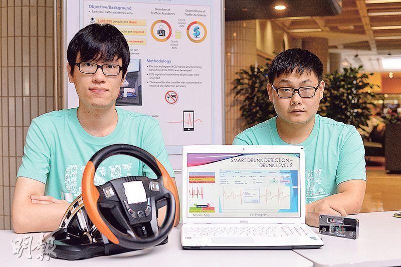 城市大學電子工程學系博士生胡宗傑(左)研發「智能醉酒駕駛檢測方案」手機應用程序,只需用可檢測心跳的手表或軚盤,透過藍牙或Wi-Fi傳送資料到手機,便可知駕駛者是否醉駕。(楊柏賢攝)