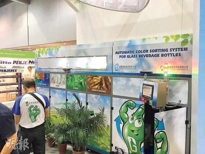 在去年10月的環保展,香港玻璃資源展出自行研發的機器,可以光學技術自動分辨不同顏色的玻璃樽,並將之打碎。這部機器大半年前已開始使用,協助該公司將玻璃片出口東南亞。
